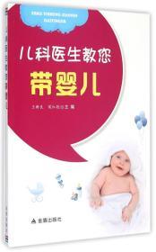 儿科医生教您带婴儿