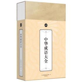 中华成语大全:礼品装家庭必读书(全六册)