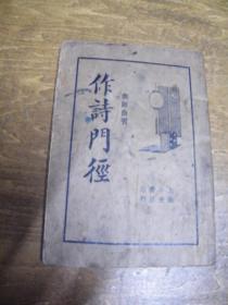 作诗门径(民国二十四年三版)