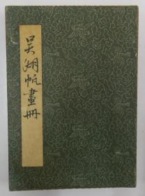 《吴湖帆画册》,画作5幅,书法5幅,一共10幅;每一幅的规格为40*32cm。本店概不出售印刷品,保手绘,如不是手绘,10倍赔偿。