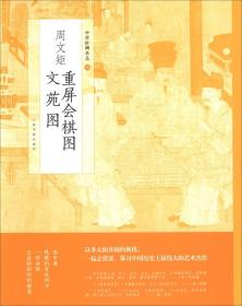 中国绘画名品:周文矩重屏会棋图·周文矩文苑图