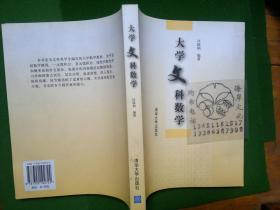 大学文科数学/汪国柄  编++