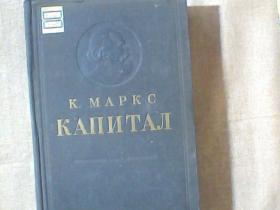 资本论 (第一、第三卷) 俄文精装 馆藏书