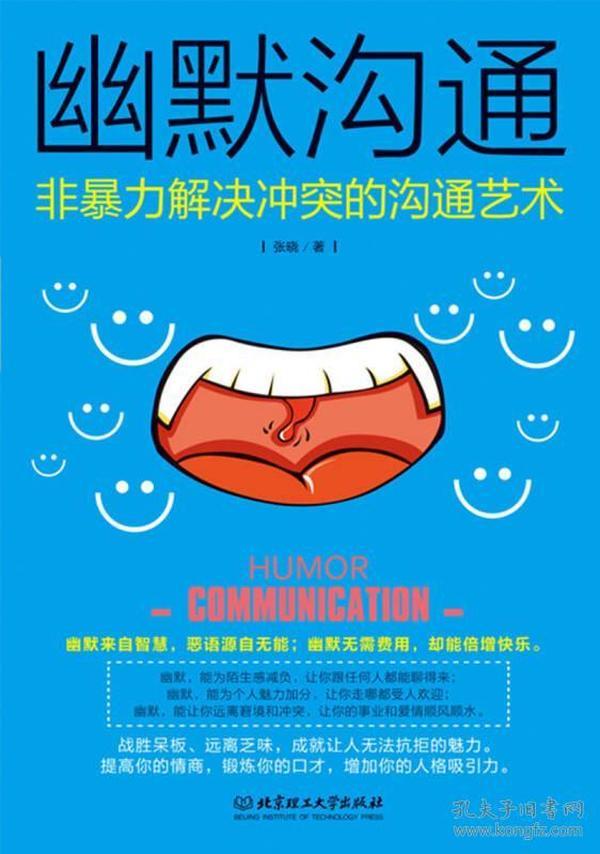 幽默沟通   非暴力解决冲突的沟通艺术