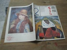 富春江画报《1987年第2期》