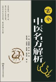 古今中医方解析