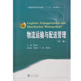物流运输与配送管理(第二版)
