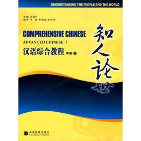 汉语综合教程--中级(上)
