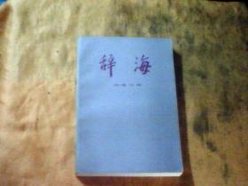 辞海地理分册[馆藏,私藏]