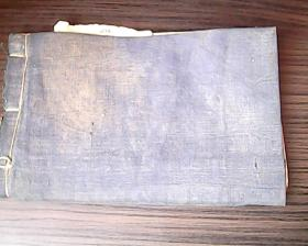 清或民国老中医毛笔手抄本【蓝布面】220多个偏方