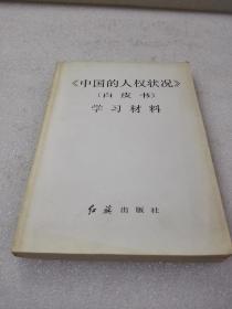 《中国的人权状况(白皮书)学习材料》稀少!红旗出版社 1991年1版1印 平装1册全