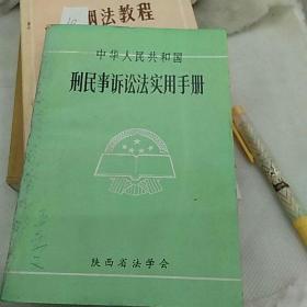 中华人民共和国刑民事诉讼法实用手册 陕西省法学会