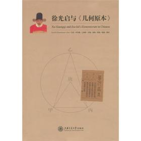 徐光启与《几何原本》