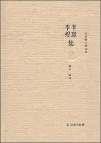 新书--名家精注精评本:李璟李煜集(精装)