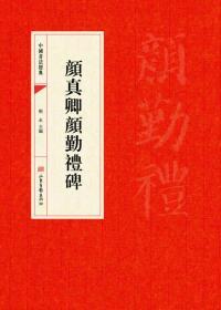 中国书法经典·颜真卿颜勤礼碑