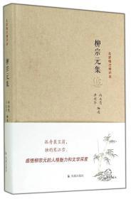 名家精注精评本:柳宗元集