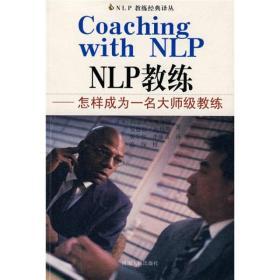 NLP教练:怎样成为一名大师级教练