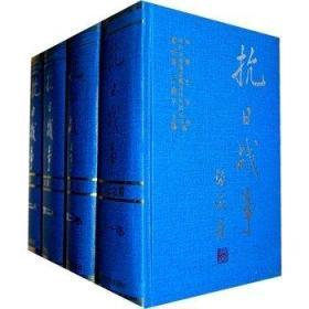 《抗日战争》(全七卷,共十一册)