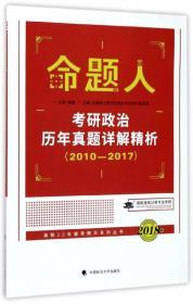 考研政治历年真题详解精析(2018版 2010-2017)/高联20年辅导精华系列丛书