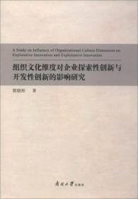 组织文化维度对企业探索性创新与开发性创新的影响研究