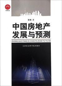 【正版】中国房地产发展与预测 张智著