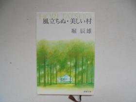 风立ちぬ・美しい村    日文原版
