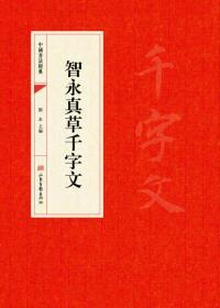 中国书法经典·智永真草千字文