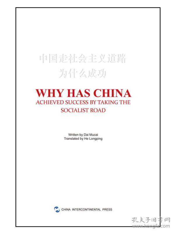 中国走社会主义道路为什么成功-英文版