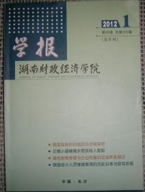 湖南财政经济学院学报(2012年 第1期)