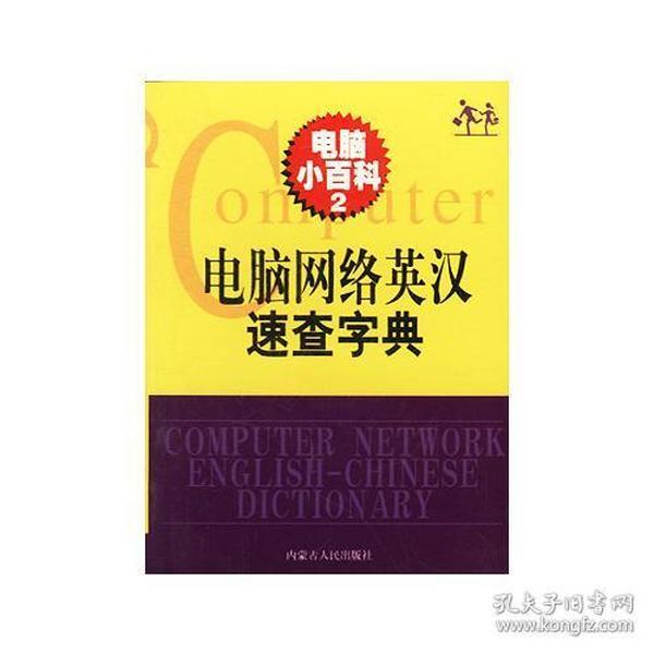 电脑小百科2:电脑网络英汉速查字典