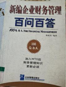 新编企业财务管理百问百答