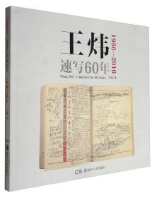 王炜速写60年(1956-2016)