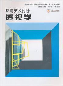 环境艺术设计透视学 程子东,李婧 主编 中南出版社