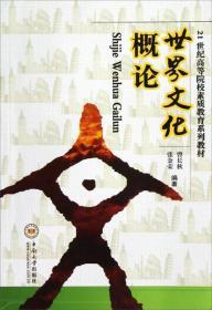 世界文化概论 曾长秋 等编著 中南出版社有限责任公司