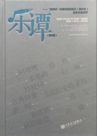 乐谭(第4集):新绎杯中国民族管弦乐(室内乐)获奖作品评析
