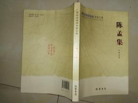 广西社会科学专家文集:陈孟集