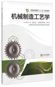 """机械制造工艺学/普通高等教育""""十二五""""规划教材"""