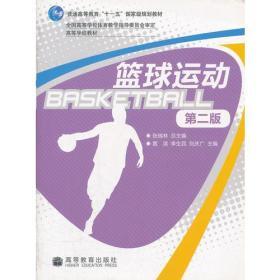 """普通高等教育""""十一五""""国家级规划教材 篮球运动"""