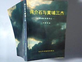 蒋介石与黄埔三杰