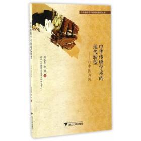 中华传统学术的现代转型——以中医为例