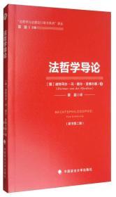 """""""法哲学与法理论口袋书系列""""译丛:法哲学导论(原书第2版)"""