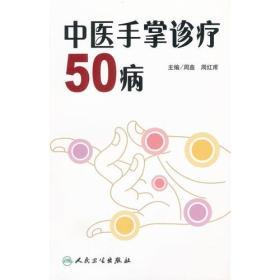 中医手掌诊疗50病