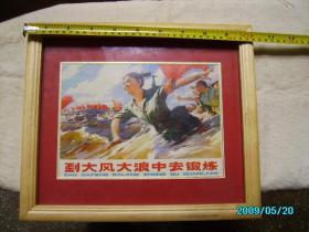 文革宣传画《到大风大浪中去锻炼》