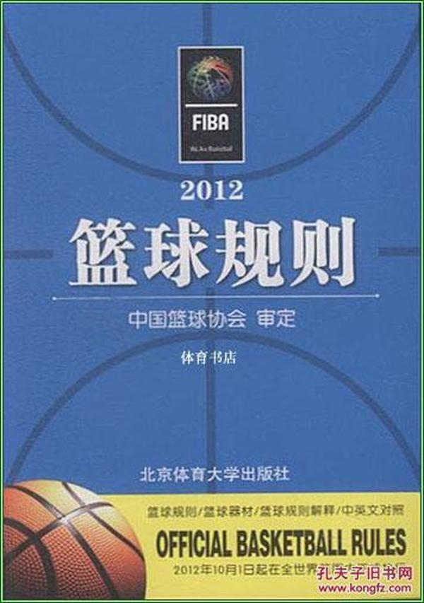 篮球规则2013 (2012,2013,2014一个版)