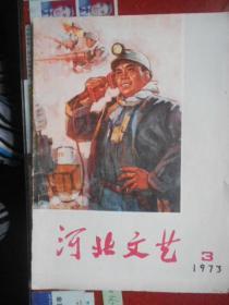 河北文艺 1973 3