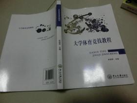 书一本【大学体育竞技教程】朱丽君、中山大学出版社、A架5层