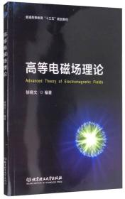Advanced theory of electromagnetic fields