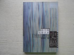 新中国电影艺术史稿:1949-1959