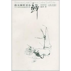 治大国若烹小鲜:关于的制度经济学 盛洪 上海三联书店 978754