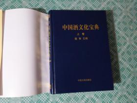 中国酒文化宝典 上卷(主编徐寒签赠本)